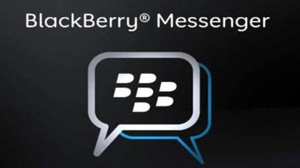 تطبيق بلاك بيري على هواتف سامسونج