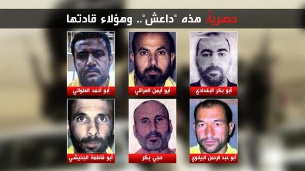 قناة العربية تكشف عن هويات كبار قادة داعش
