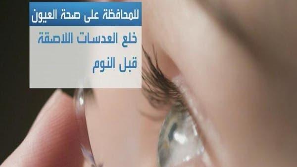 دراسة تحذر العدسات اللاصقة البصر