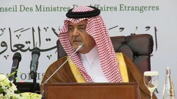 السعودية تدعو محاربة داعش والإرهاب