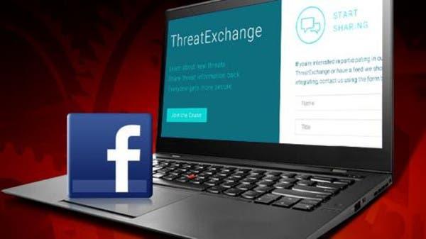 """فيسبوك"""" تطلق """"بورصة التهديدات"""" لتعزيز"""