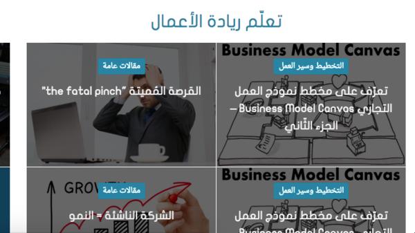 أكاديمية عربية تفاعلية على الإنترنت بعدة تخصصات e46fcdcf-d4f8-4085-a