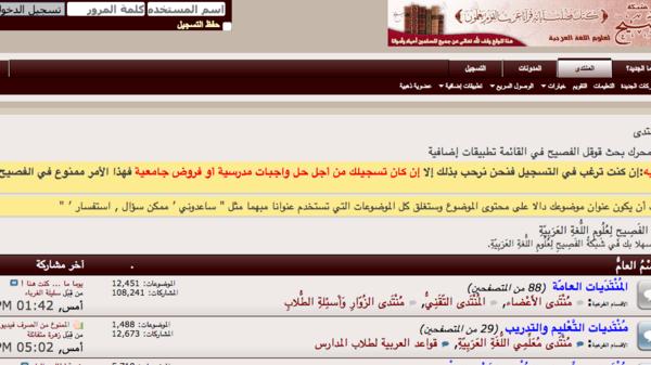 شبكة للبحث في النحو والإملاء باللغة العربية a9079b03-5c53-4070-b