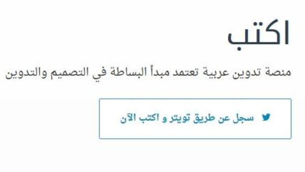 """""""اكتب"""".. منصة عربية لتدوين المقالات مجاناً 53f7c91d-2c1c-4744-8"""