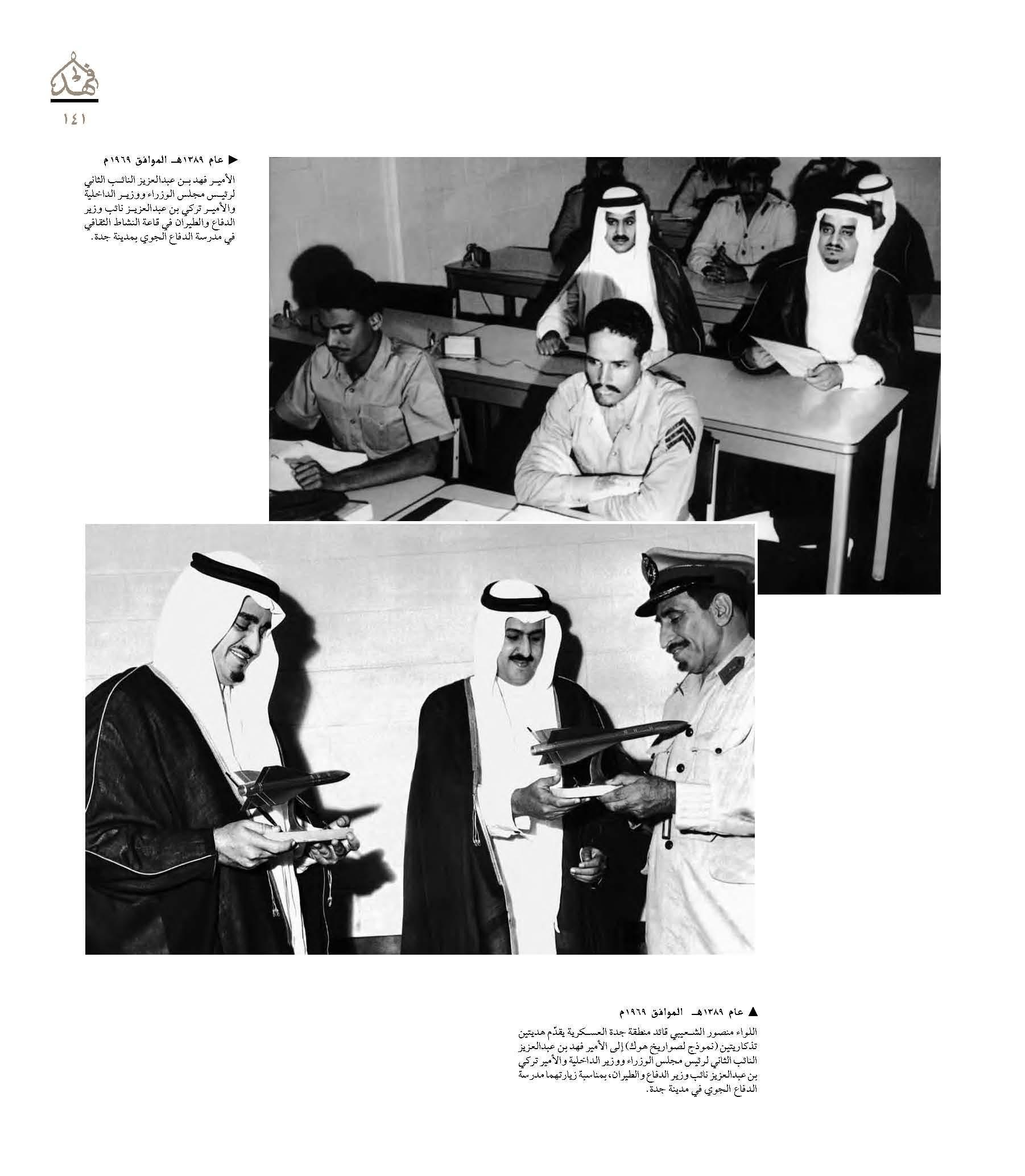 """صور نادرة للملك فهد في """"كتاب"""" 067bb3cd-1d03-4107-a336-e02146b162bf"""