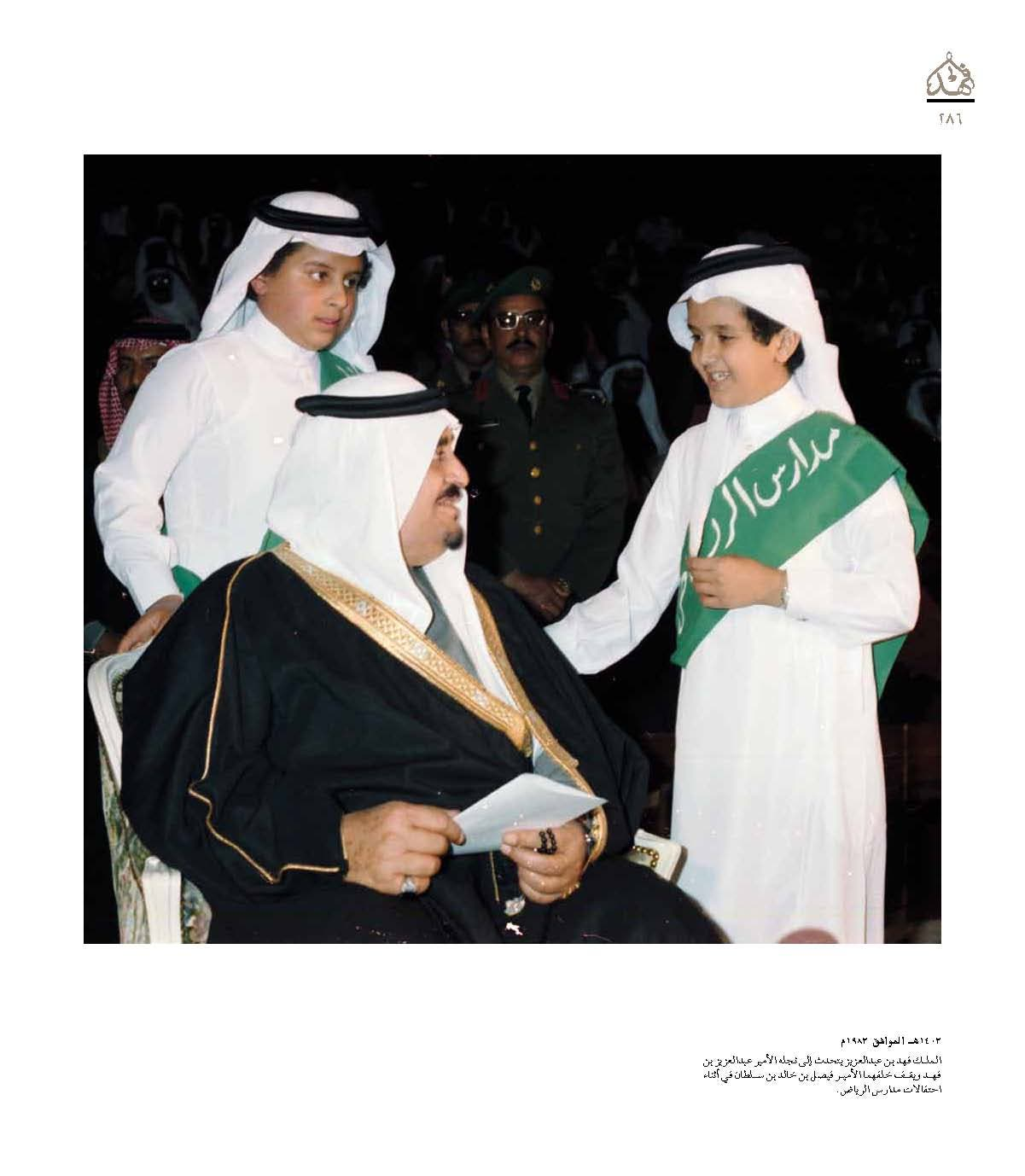 "صور نادرة للملك فهد في ""كتاب"" 0755ec2a-87af-41a4-bf2f-8b1de008e89b"