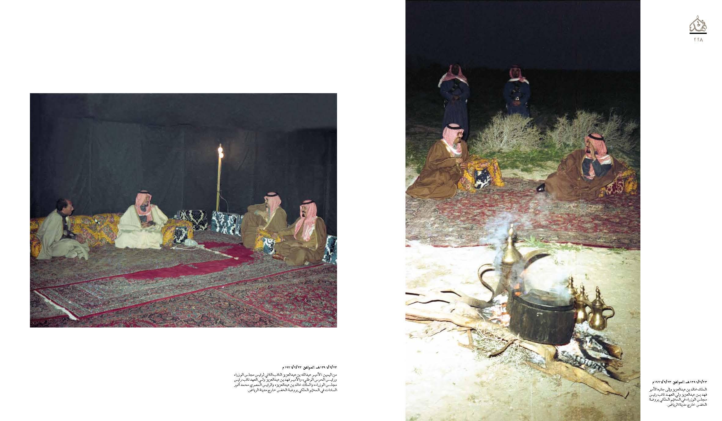 """صور نادرة للملك فهد في """"كتاب"""" 11323496-5aa0-42d1-8104-b949ceaa4c98"""
