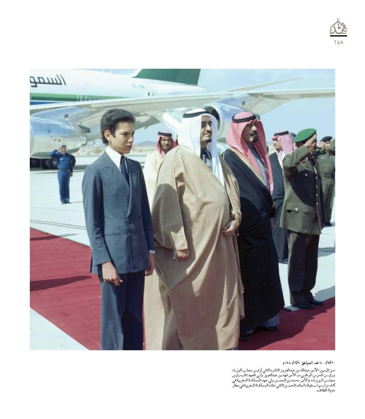 "صور نادرة للملك فهد في ""كتاب"" 1c7275d2-93ab-49a3-a8a3-f84861402baa"