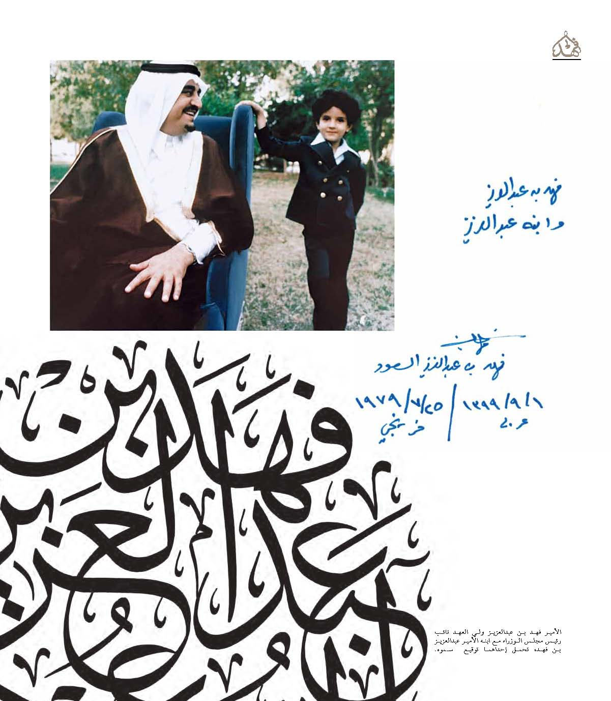 "صور نادرة للملك فهد في ""كتاب"" 2311ec5d-0aa3-4f8f-9f43-916c1a5d4223"