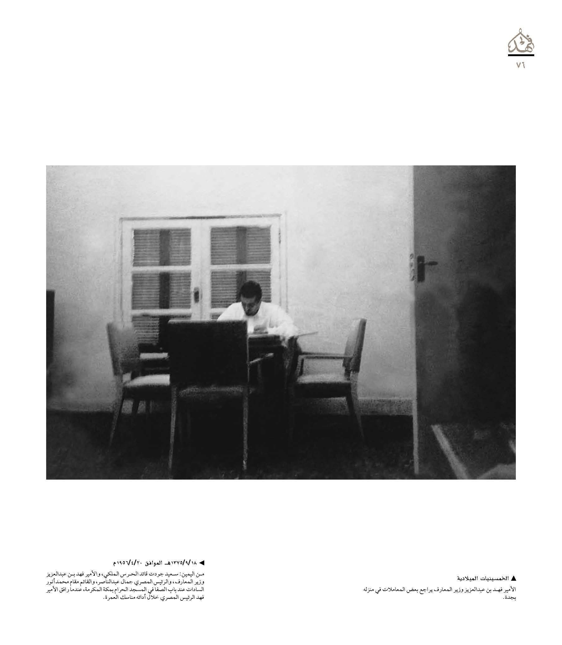 """صور نادرة للملك فهد في """"كتاب"""" 29360b66-d841-4f15-8825-b3fff9e4ce35"""