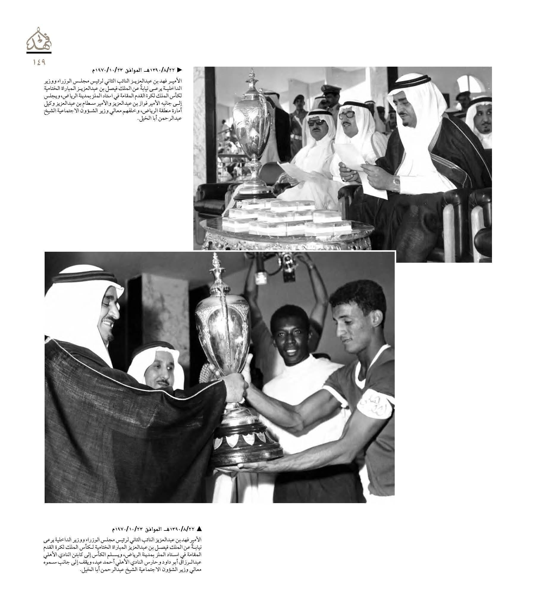 "صور نادرة للملك فهد في ""كتاب"" 3b9854b4-27ab-4e7c-acf3-ecdf96048b02"