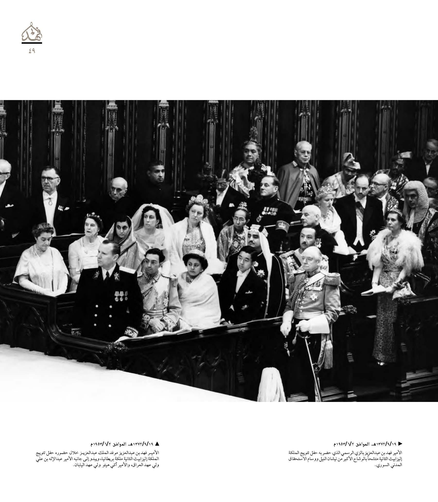 """صور نادرة للملك فهد في """"كتاب"""" 4952b7be-21a5-4a1a-91ae-013b4a11de3a"""