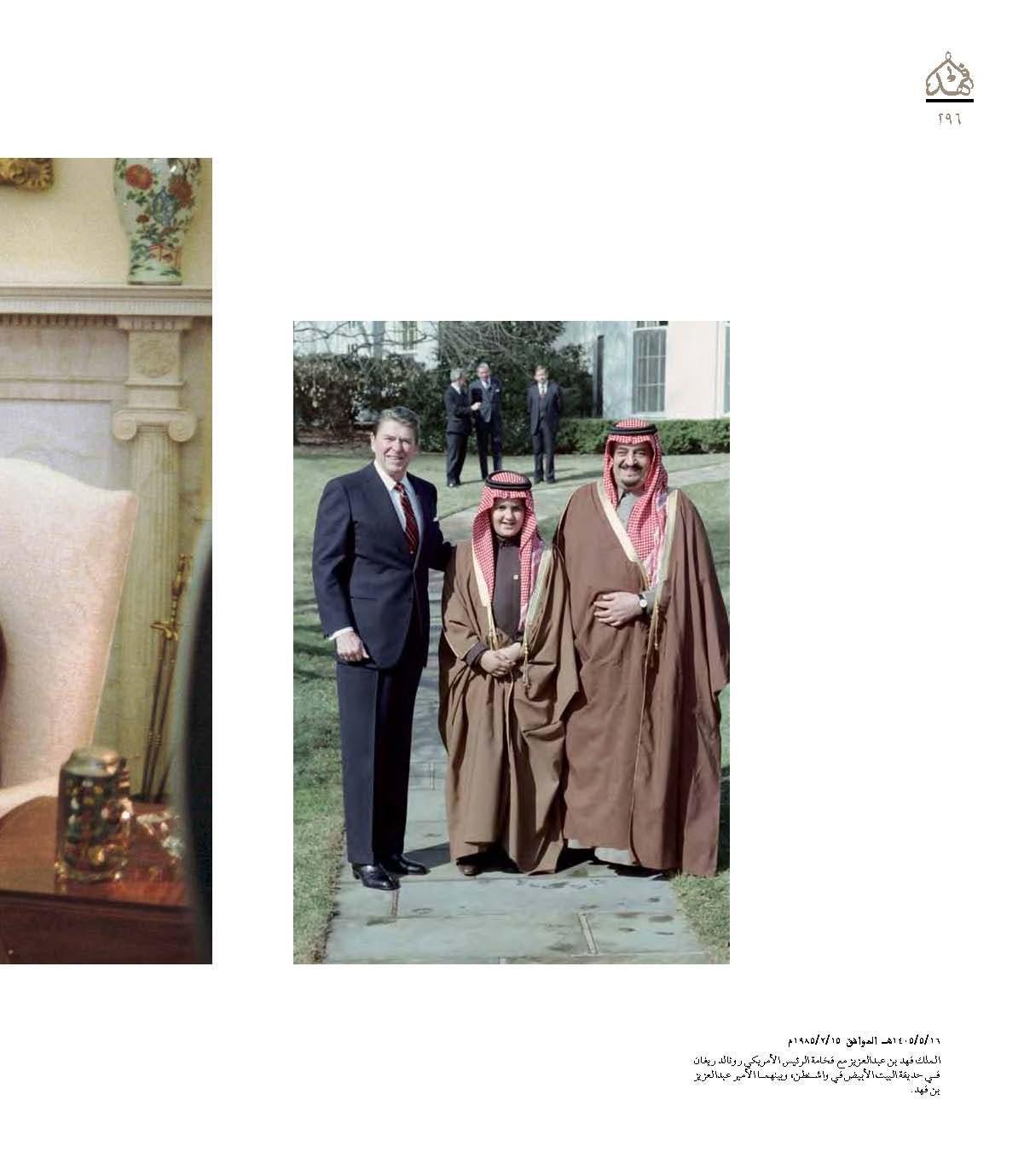 """صور نادرة للملك فهد في """"كتاب"""" 4ee250a9-fc66-4f6a-adb5-1d3164495096"""