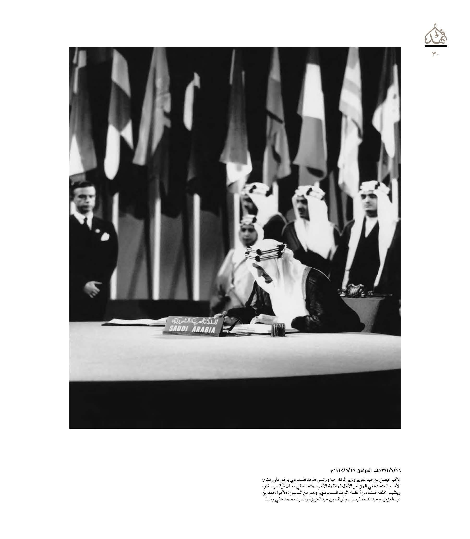 "صور نادرة للملك فهد في ""كتاب"" 523dfb6a-e7ce-4090-9860-076feddc1702"
