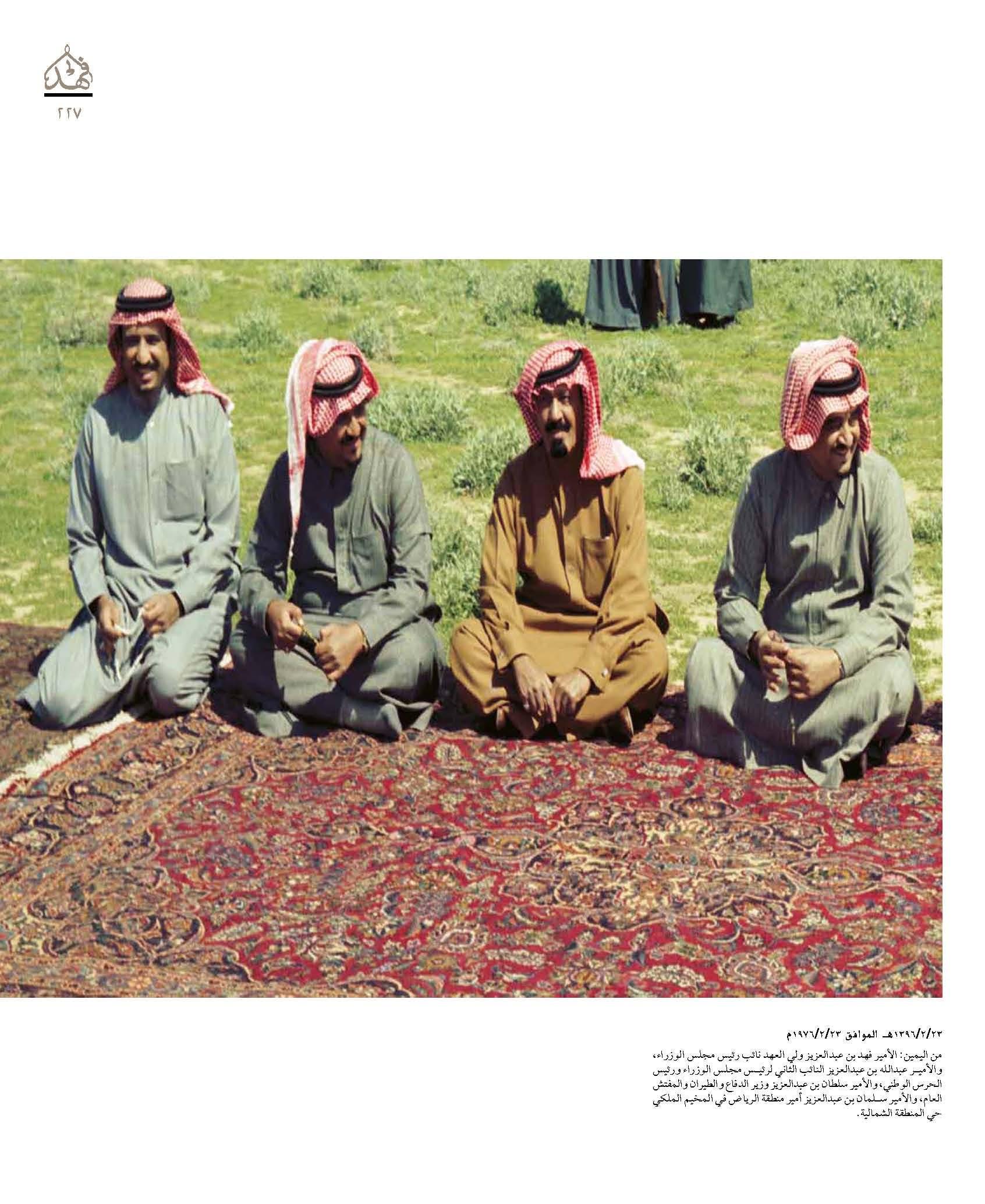 """صور نادرة للملك فهد في """"كتاب"""" 659f92e7-ff11-4d61-9570-8b40983e8d6d"""