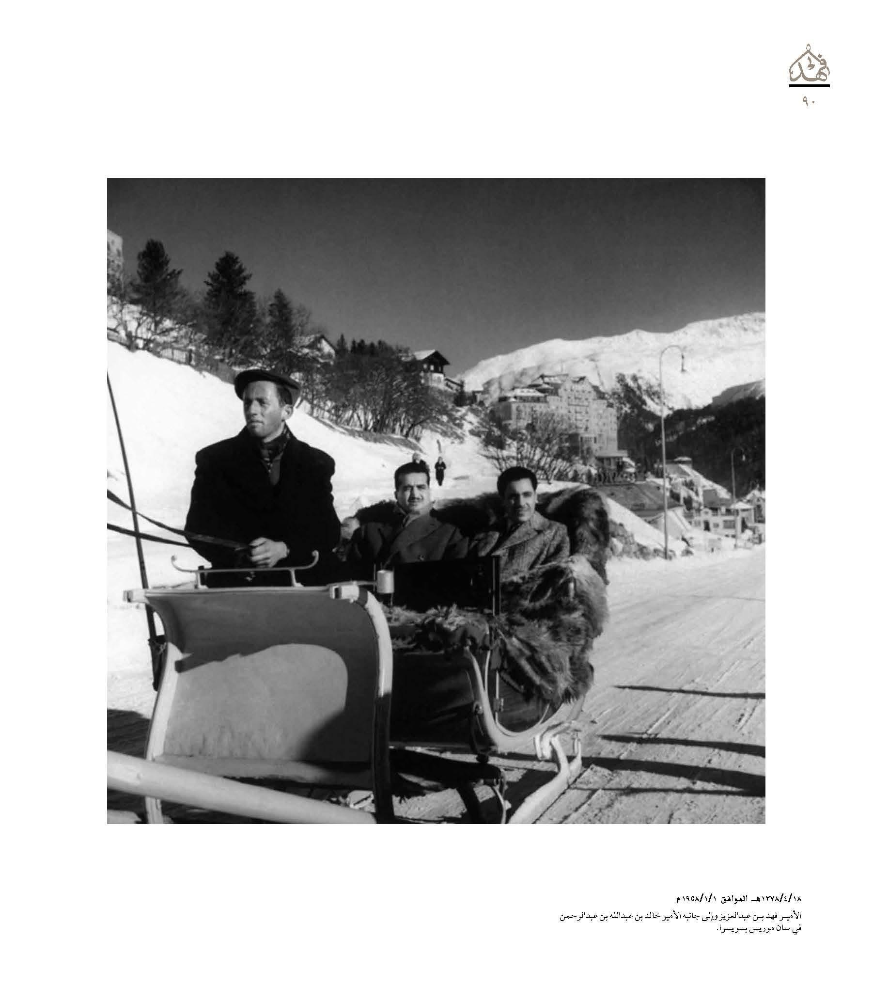 """صور نادرة للملك فهد في """"كتاب"""" 71bc8e5c-1603-48b8-86a1-785dee574086"""