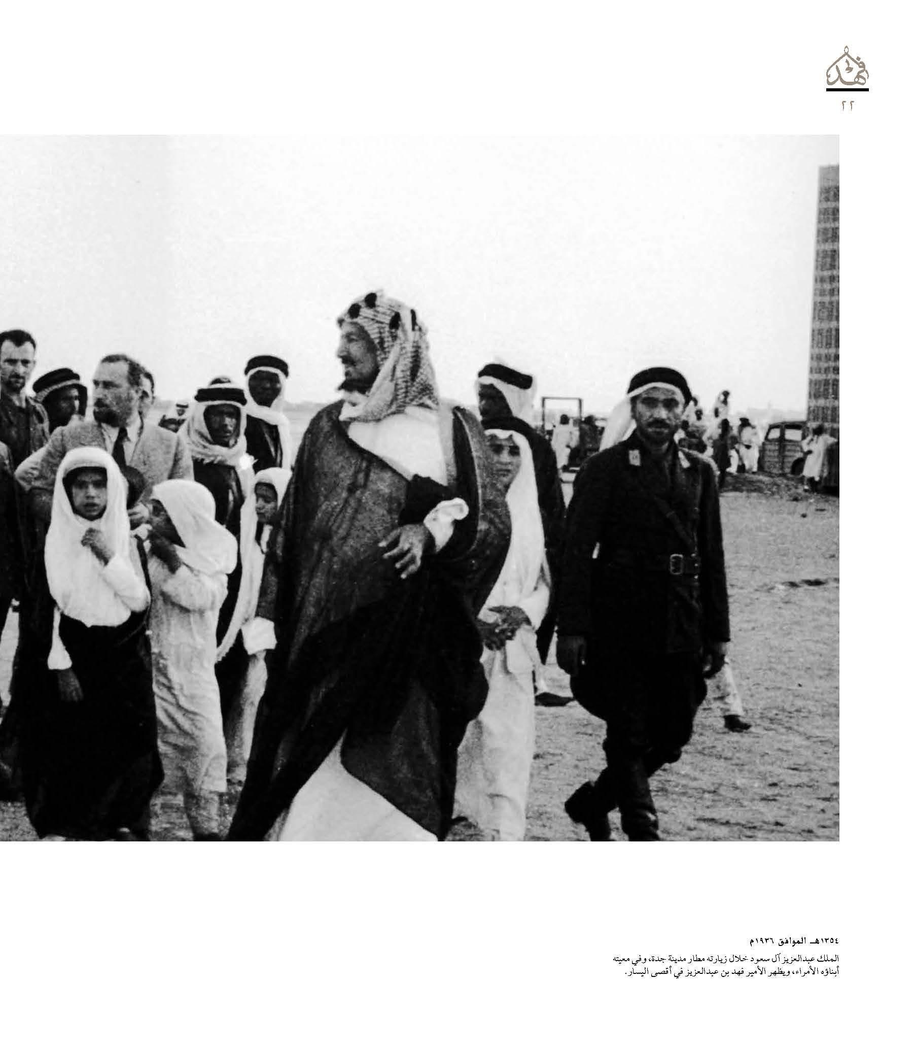 """صور نادرة للملك فهد في """"كتاب"""" 780b8d38-5a3d-4a9b-ba0a-9d00d2093c37"""