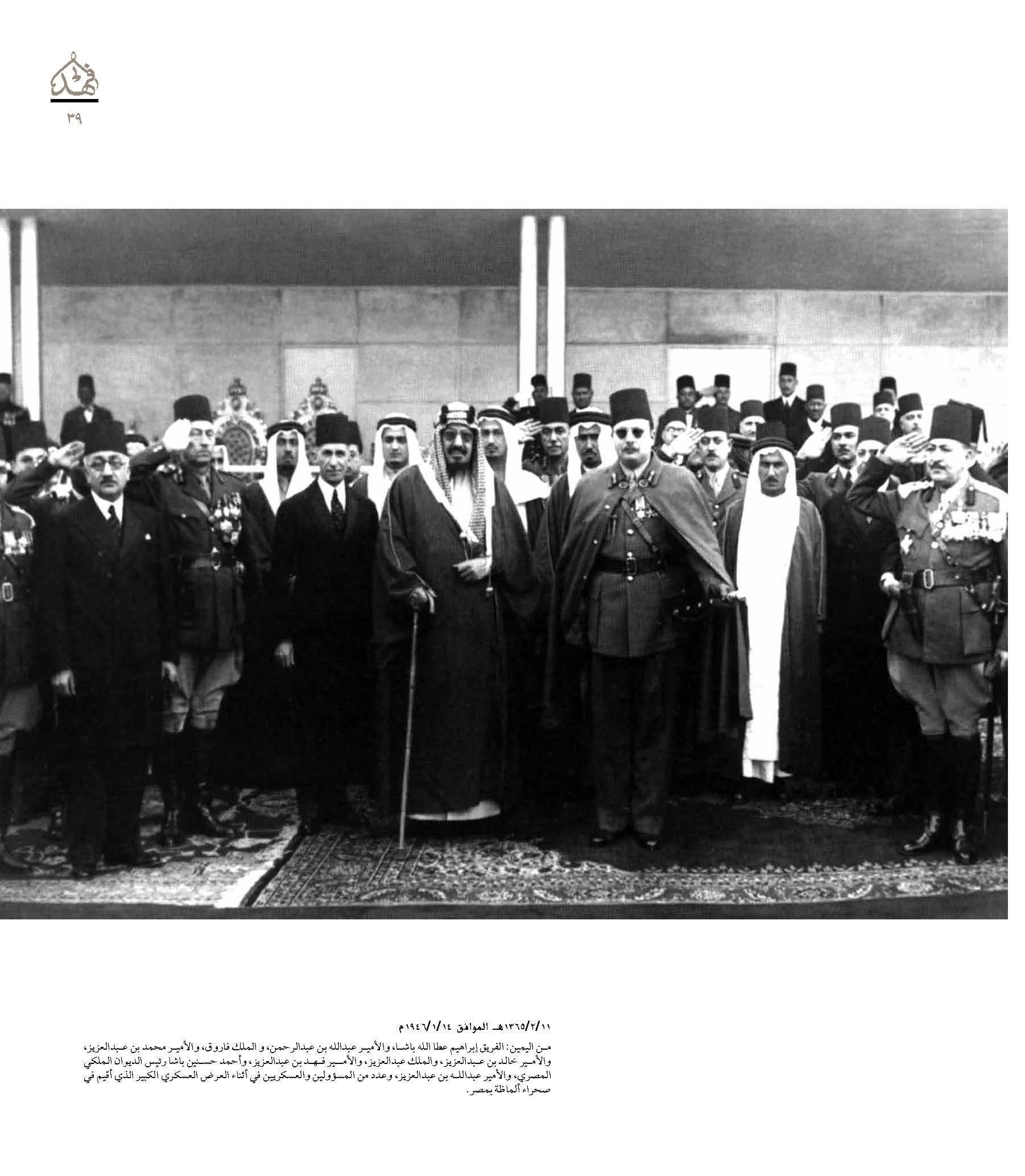 """صور نادرة للملك فهد في """"كتاب"""" 9110fb80-4836-4aa2-9b1d-ebcb7aa672ce"""