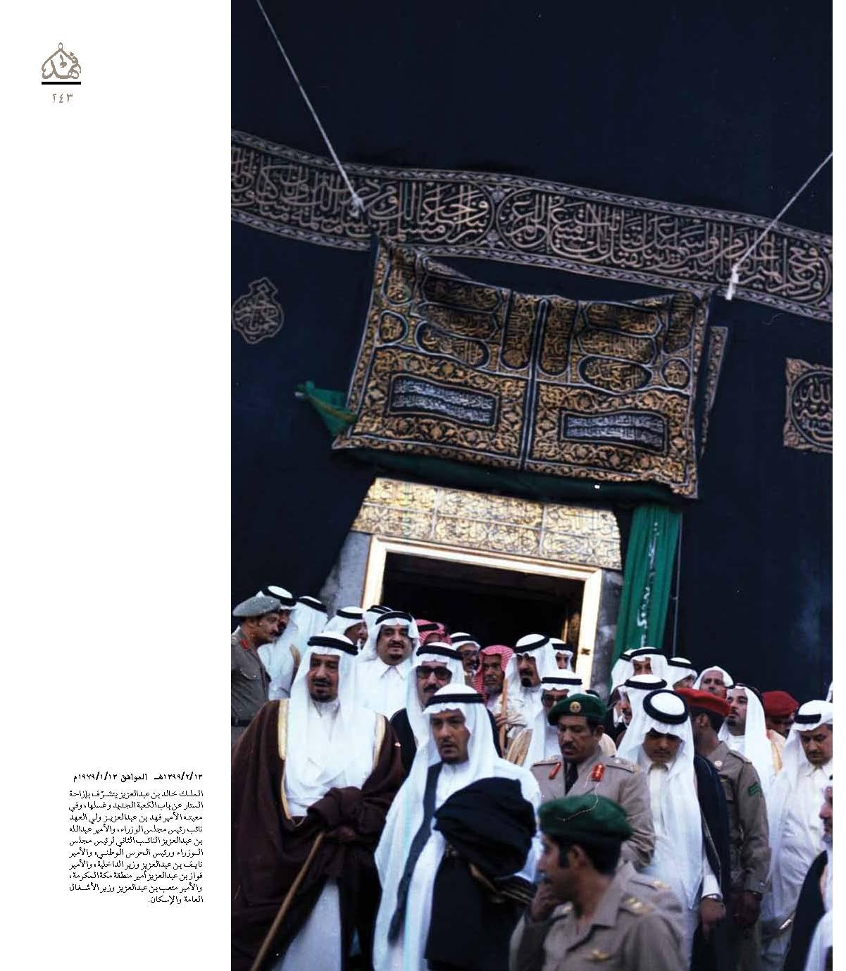 """صور نادرة للملك فهد في """"كتاب"""" 92ea3f82-4781-4070-b985-a8291c37d502"""