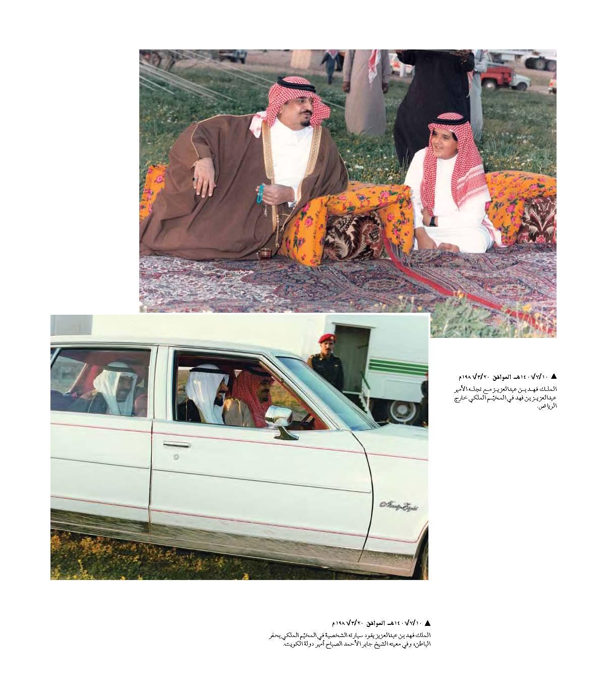 """صور نادرة للملك فهد في """"كتاب"""" B37e8ae4-f1d9-4166-b39a-c0631dffbc1d"""