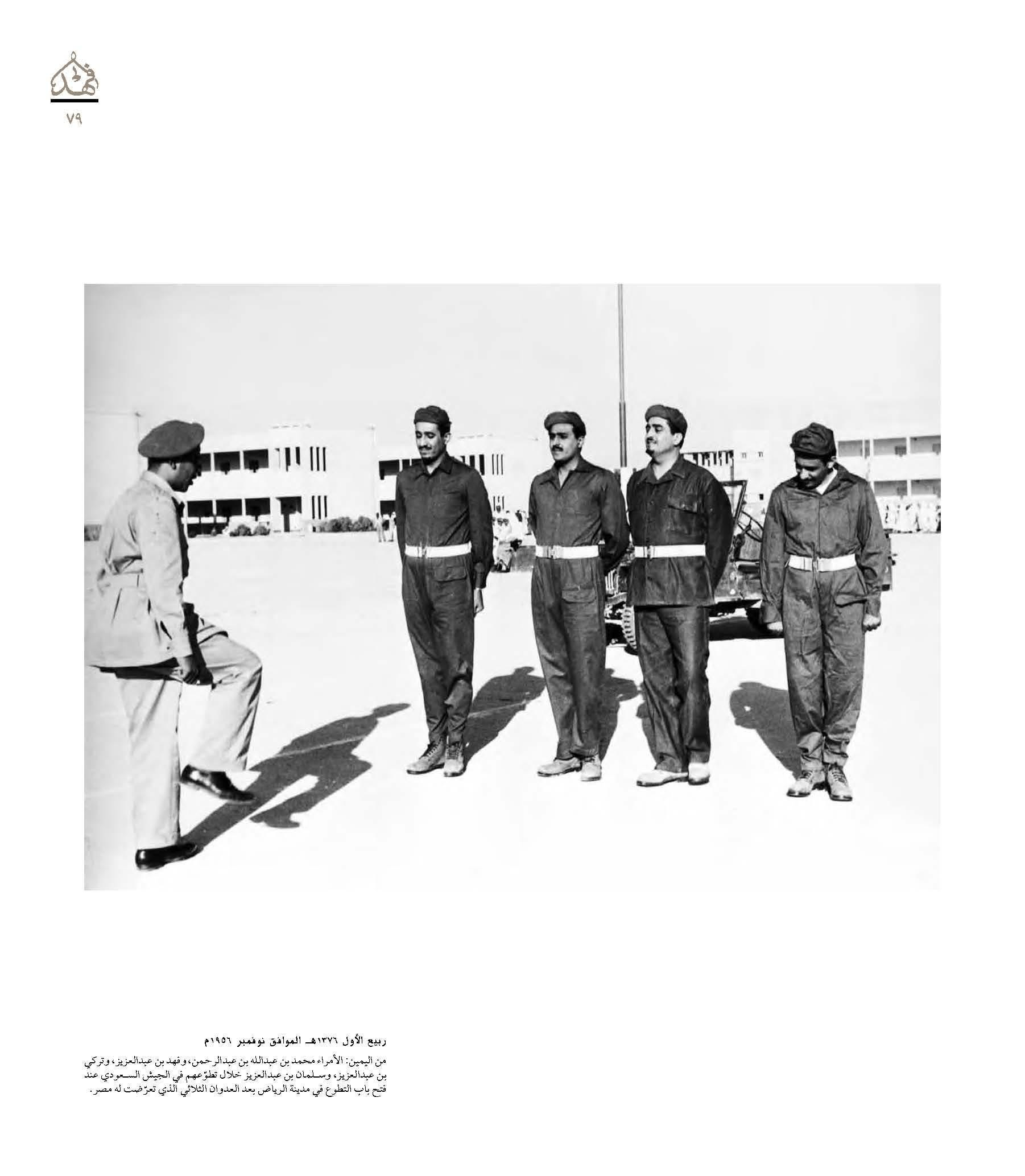 """صور نادرة للملك فهد في """"كتاب"""" Cebe1913-0233-4139-aacb-bf29ed6ee818"""