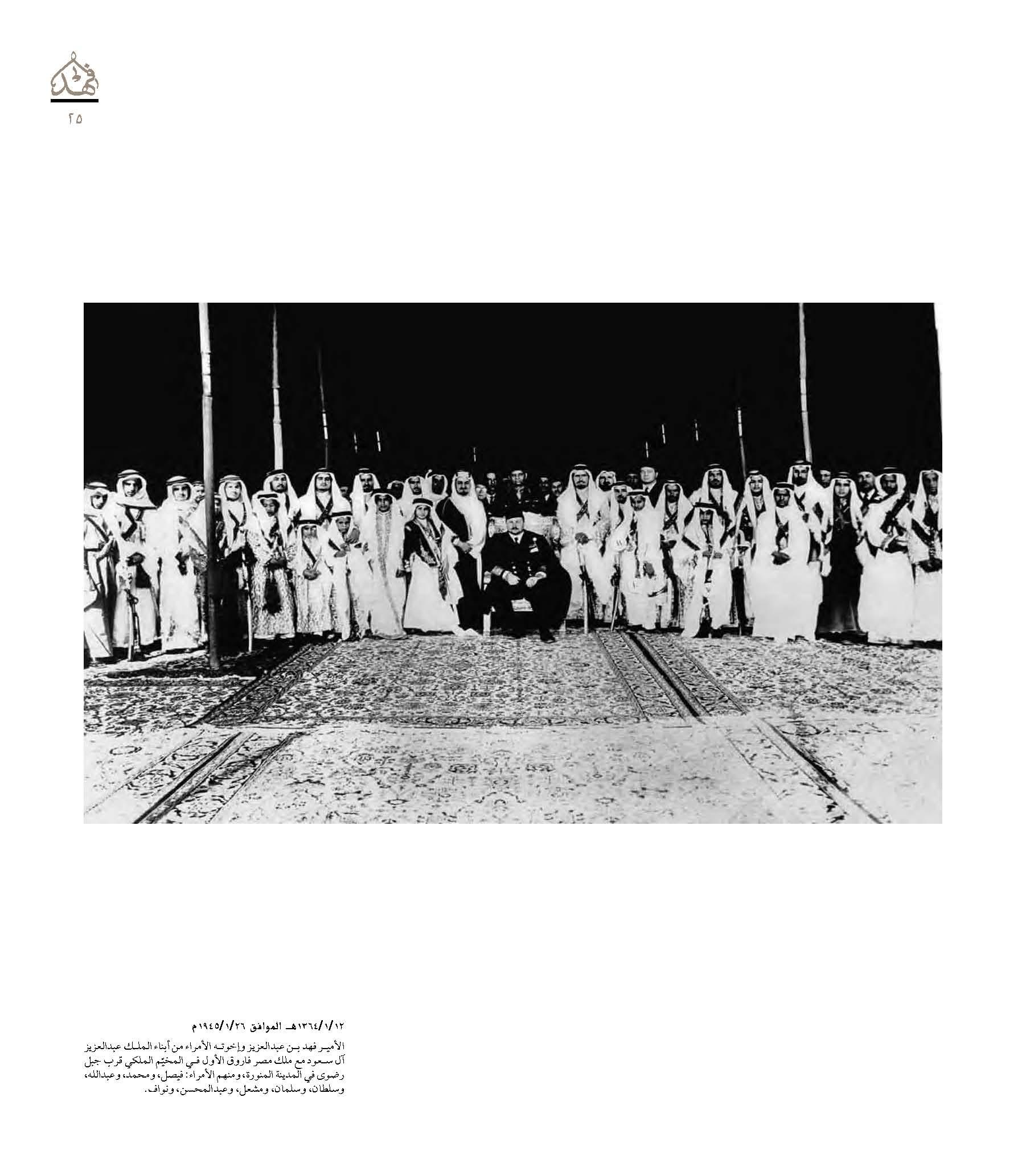 """صور نادرة للملك فهد في """"كتاب"""" D1ea9453-bfc5-44b2-ac0c-dbd0493fe33b"""