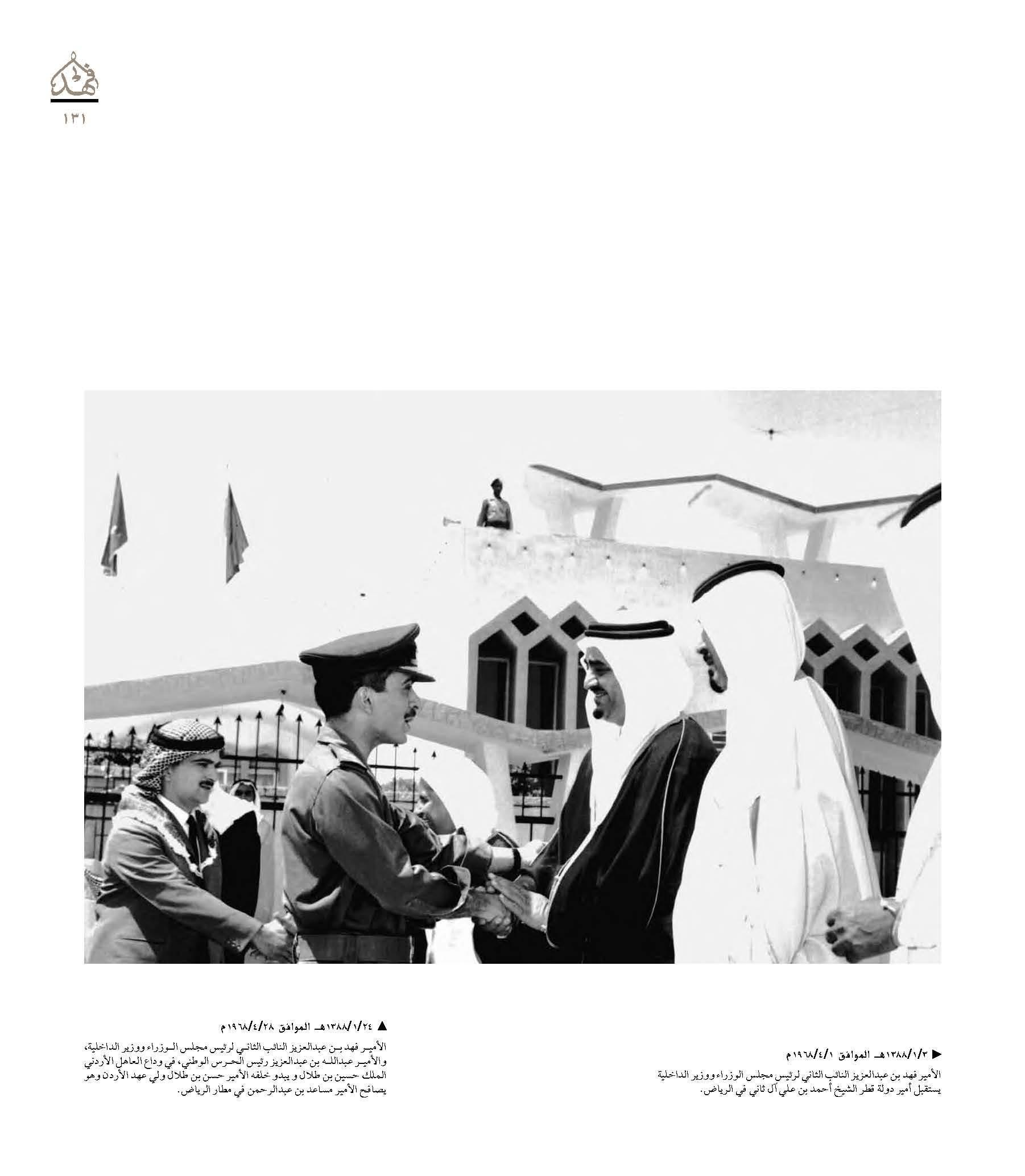 "صور نادرة للملك فهد في ""كتاب"" Da8f4941-f6d9-44ca-8e8b-4128589e4156"