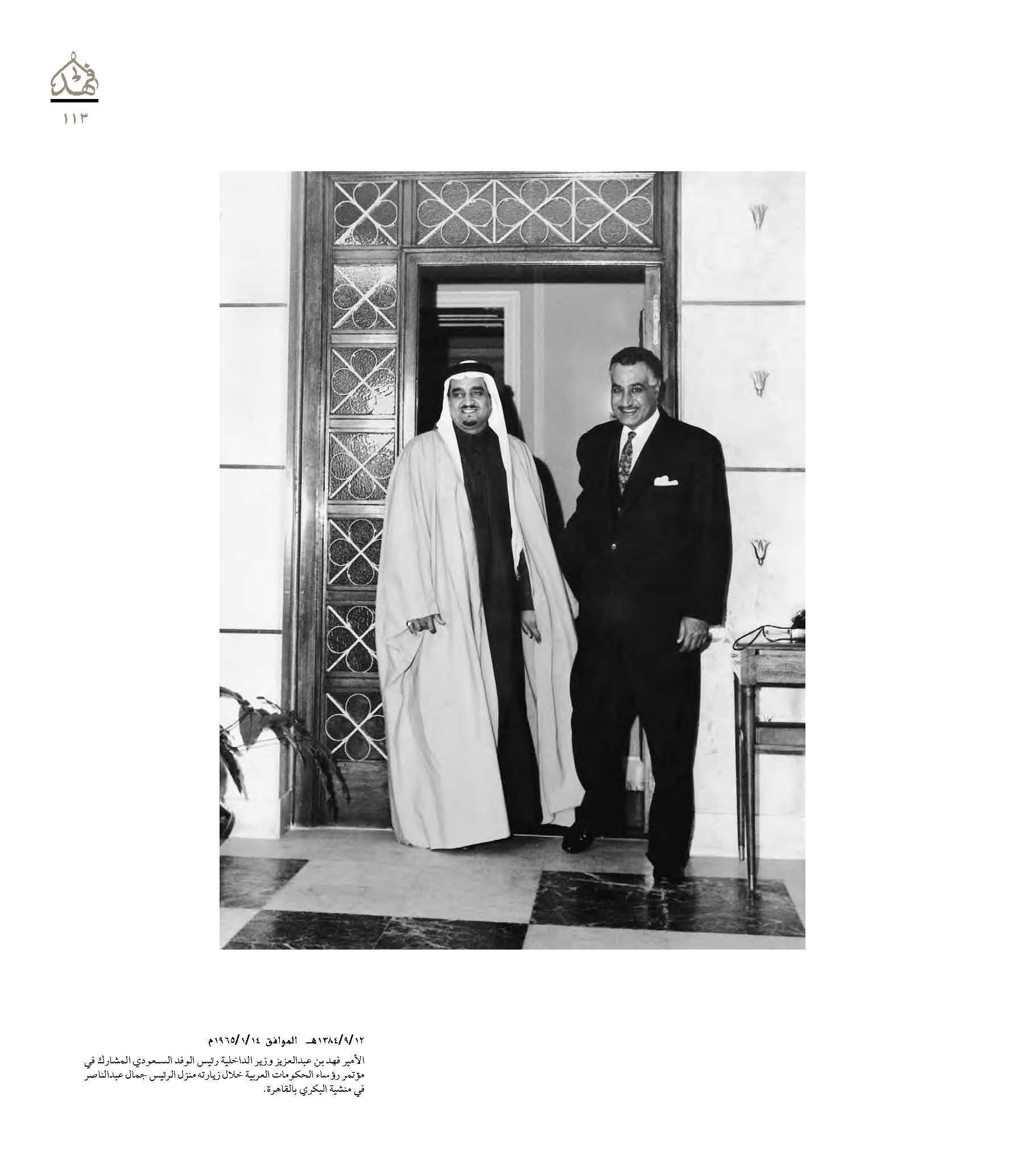 """صور نادرة للملك فهد في """"كتاب"""" Ea05a383-d032-442b-b7b9-26c0a1944d17"""