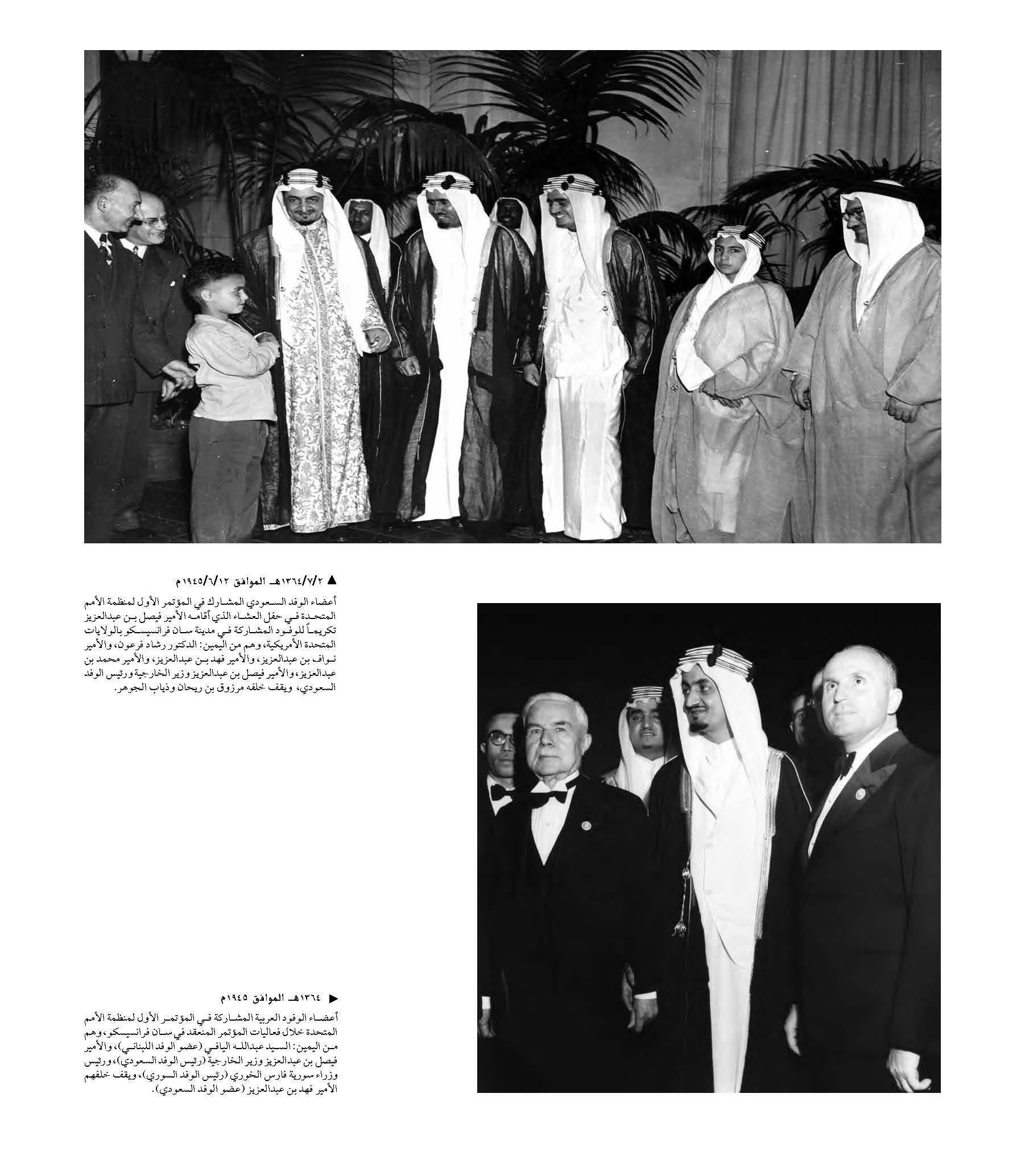 "صور نادرة للملك فهد في ""كتاب"" Ecd8509e-f593-46a6-8a80-c012f3e8c66a"