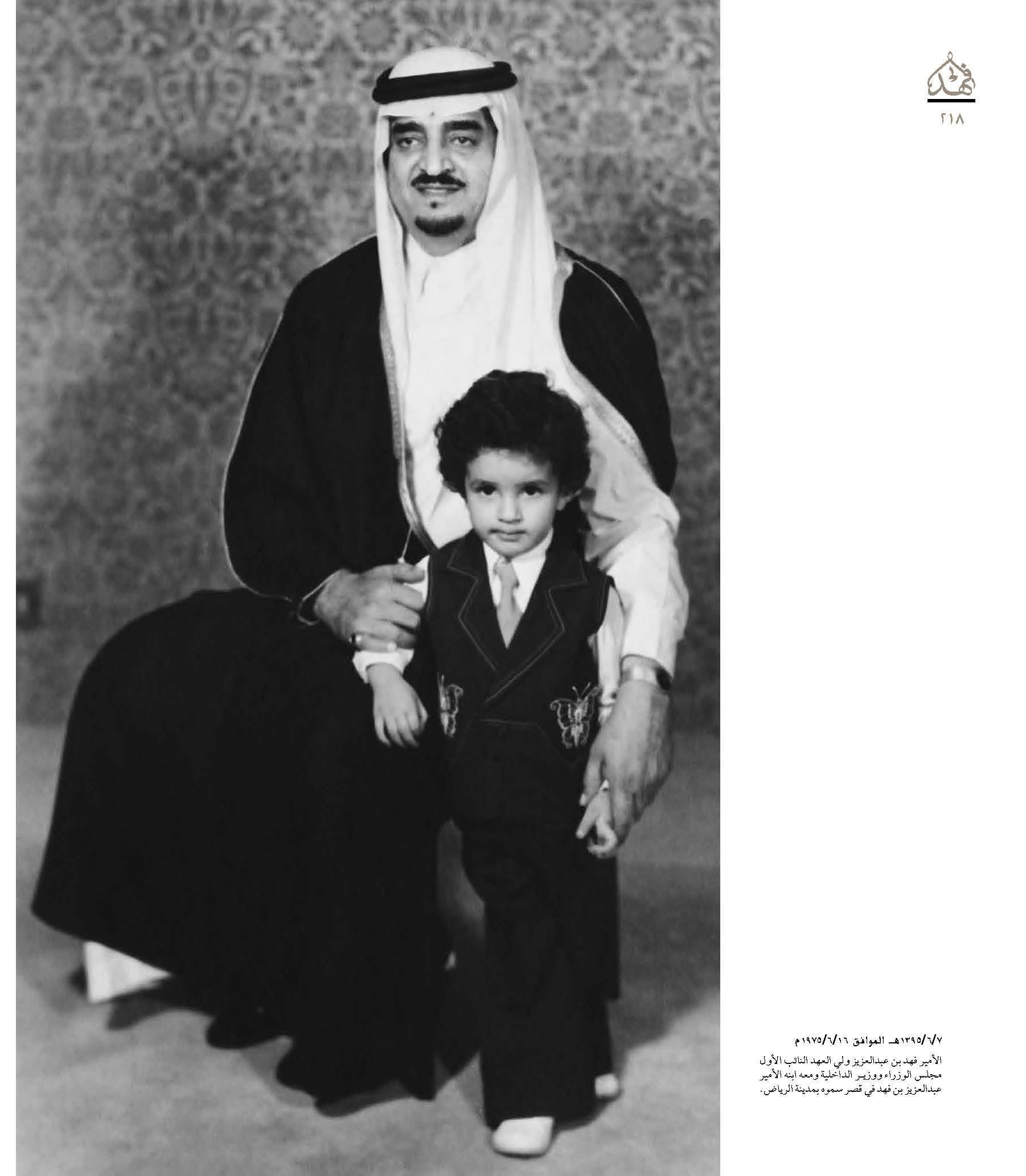 """صور نادرة للملك فهد في """"كتاب"""" Ff92feca-072e-4da8-bf95-9de2b7147dc9"""