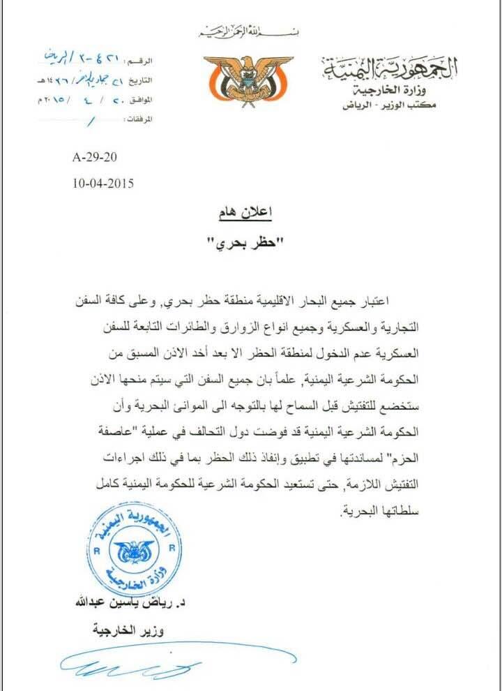 #عاصفة_الحزم تنفذ حظراً بحرياً بطلب رسمي من اليمن 88d1d86a-9a2a-43a1-9783-8d0efacc2adf