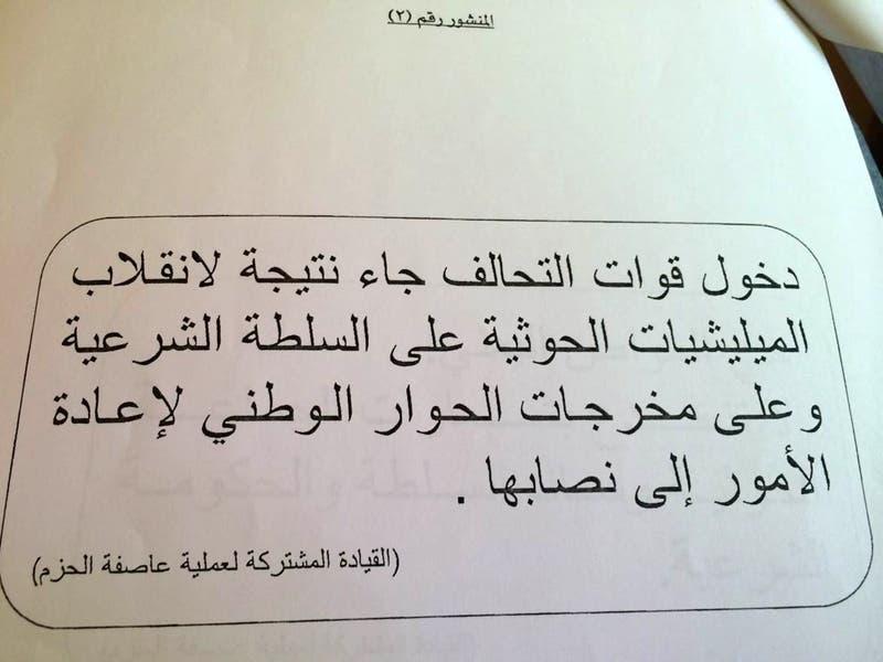 منشورات من عاصفة الحزم تحذر اليمنيين من المد الإيراني 76bc3499-5d49-4611-845e-75d3fbf47a30