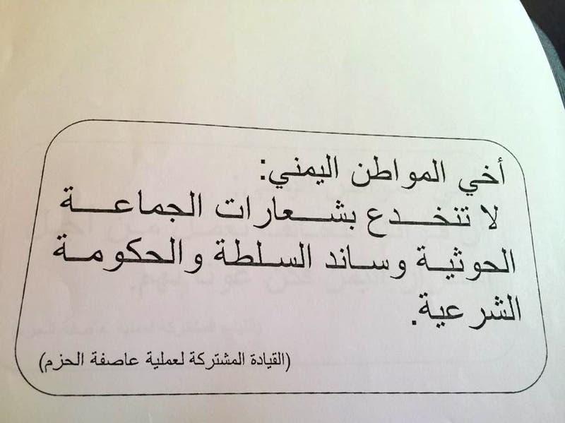 منشورات من عاصفة الحزم تحذر اليمنيين من المد الإيراني 8ad8172b-b7ff-4700-9e82-ec05e432b159