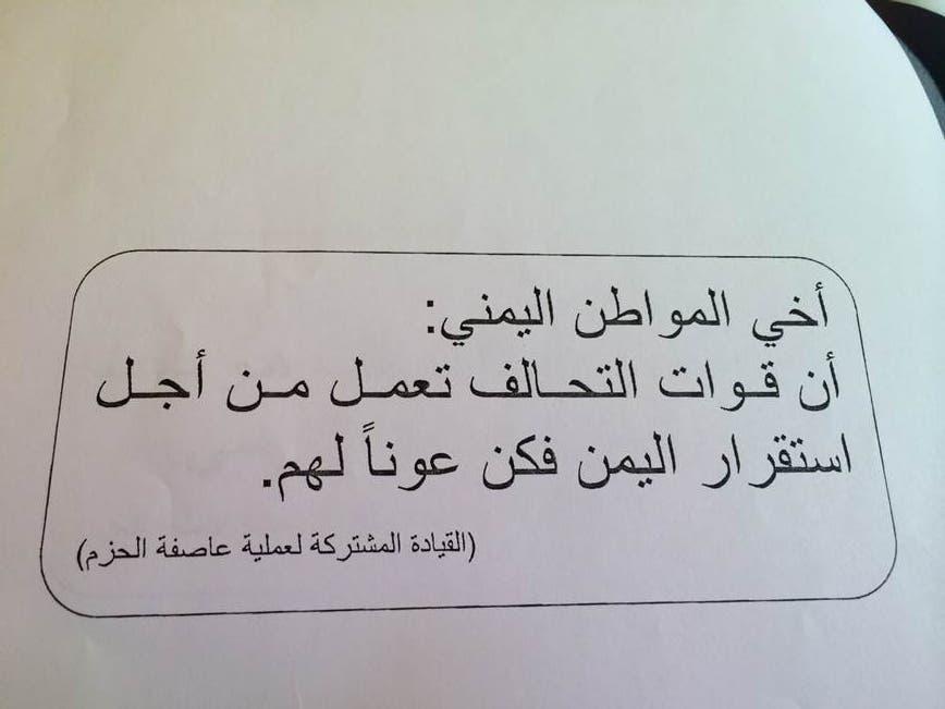 منشورات من عاصفة الحزم تحذر اليمنيين من المد الإيراني 96504bc3-5fab-4440-b2e1-37d5f854ccdf