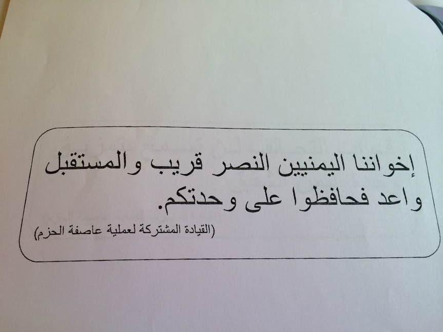 منشورات من عاصفة الحزم تحذر اليمنيين من المد الإيراني C66a9265-c900-4fc6-aa8d-1768b57543c6