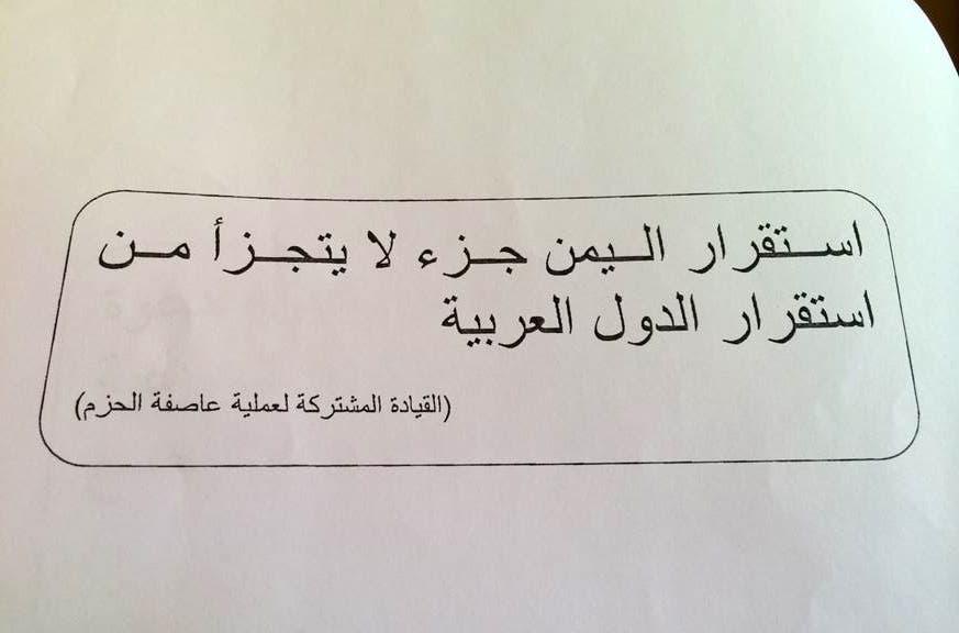 منشورات من عاصفة الحزم تحذر اليمنيين من المد الإيراني F452d2ea-443c-4b36-9e63-6152b2335502
