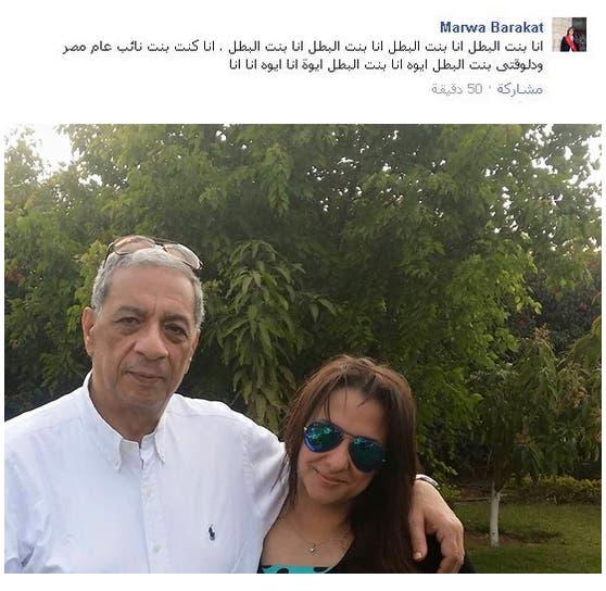 """ابنة النائب العام المصري تنعيه: """"كسروا ضهري يا بطل"""" 36d126f6-72ce-4309-a661-5ddf7a4d1797"""