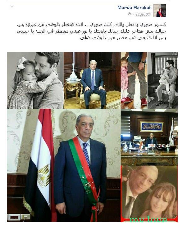 "ابنة النائب العام المصري تنعيه: ""كسروا ضهري يا بطل"" 386c8c9a-55c1-44ec-8e79-f6c85b646be4"
