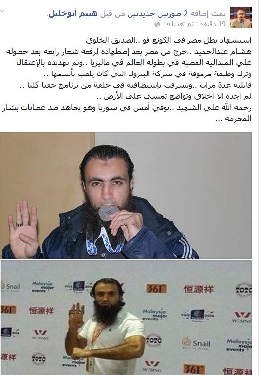 سوريا.. داعش يعلن مقتل بطل الكونغ فو المصري Ebaddaf7-7284-49b6-8fdd-876db4f60bff