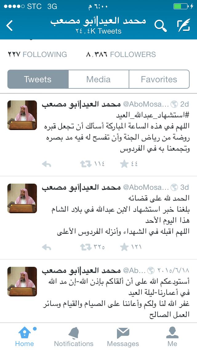 من هو عبدالله العيد الشاب السعودي الذي قتله #داعش ؟ 967ee2fe-5abb-43c9-81fa-9f00127b9341
