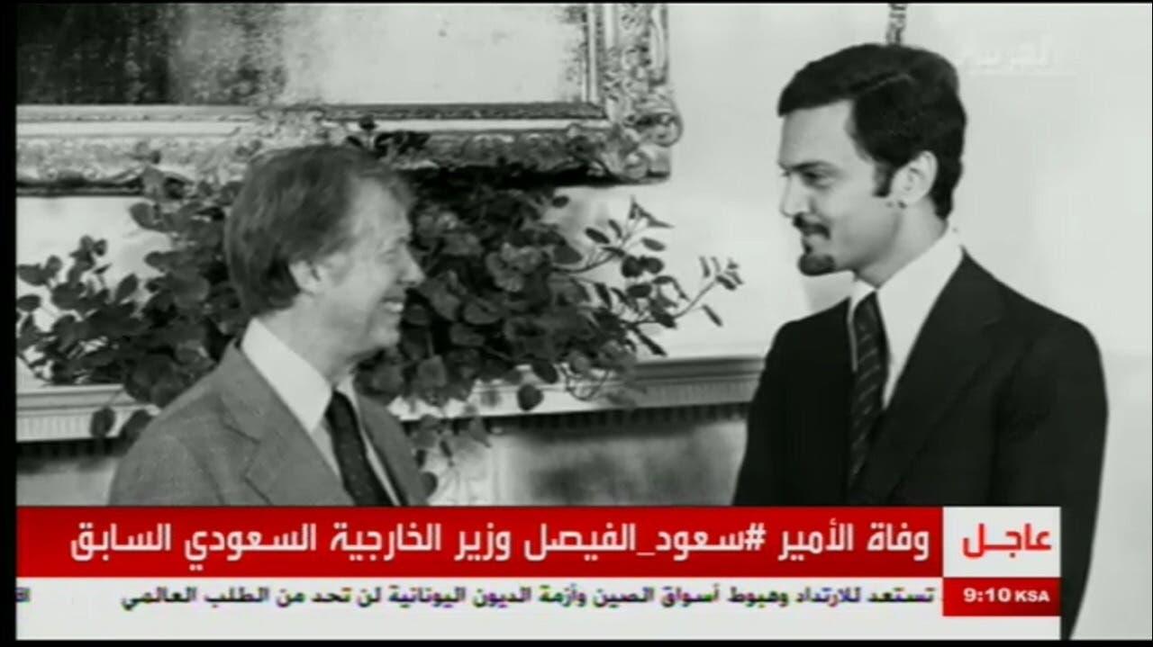 لسعودية تنعى سعود الفيصل رجل السياسة والإنسانية 128acfbe-e265-4fe4-802b-a915c7ddc8c0