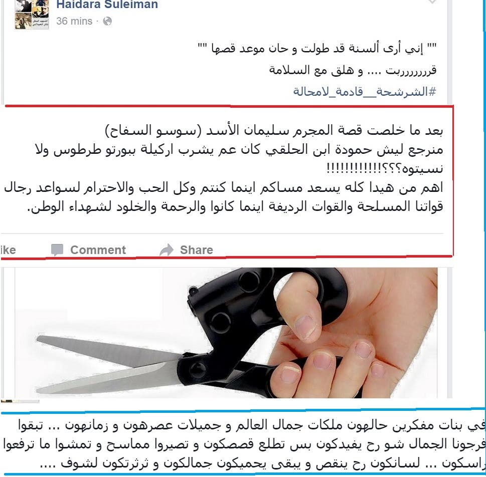 تهديدات من جهة أمنية وموقع آخر يطالب باعتقال ابن رئيس الوزراء