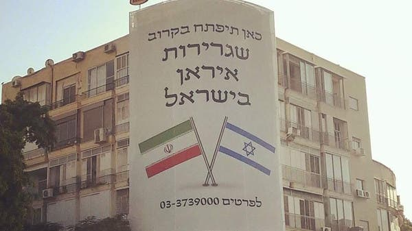 إعلان في تل أبيب يعيد إثارة قصة سفارة لإيران بإسرائيل 19a7396a-90c3-4524-8175-e0cbba5d2d53_16x9_600x338