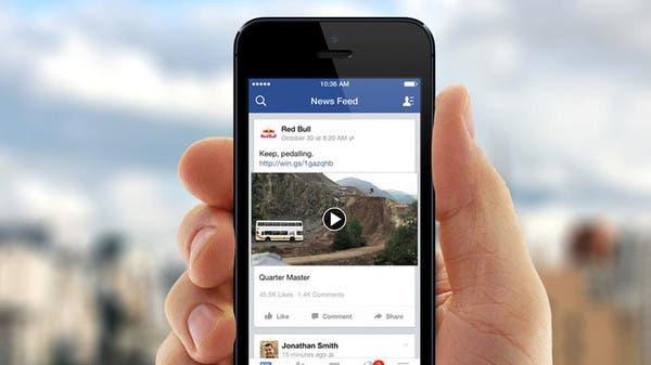 """""""فيسبوك"""" تطلق مشاهدة الفيديو بزاوية دوران 360 درجة 81e5ddcd-aed8-4be2-b"""