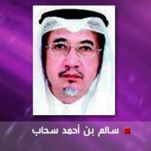 سالم بن أحمد سحاب