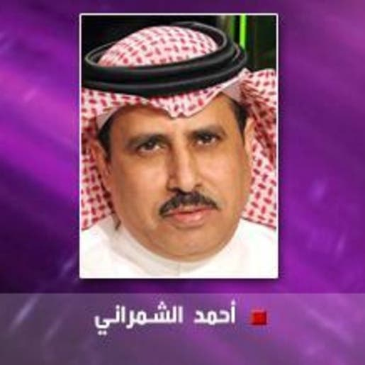 أحمد الشمراني