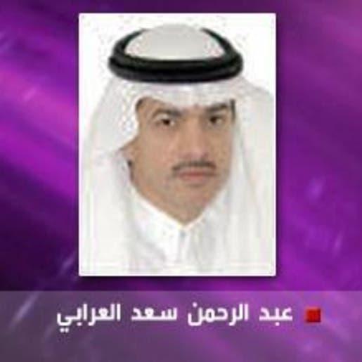 عبد الرحمن سعد العرابي