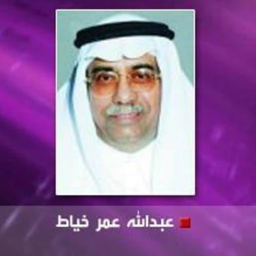عبد الله عمر خياط