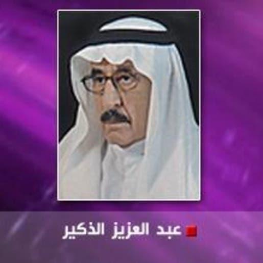 عبد العزيز المحمد الذكير