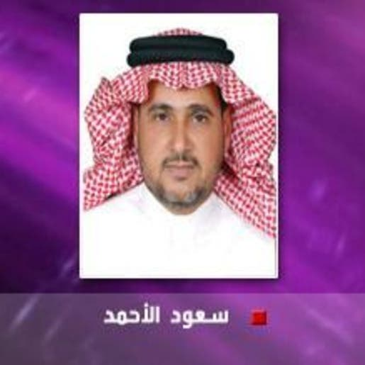 سعود الاحمد
